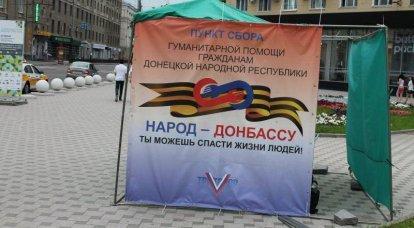 帮助Donbass:沃罗涅日中心的荣誉角落