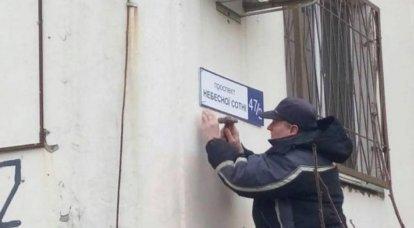 """Não haverá avenida """"Cem Celestiais"""" em Odessa: o nome do Marechal Zhukov será devolvido à rua """"descomunificada"""""""