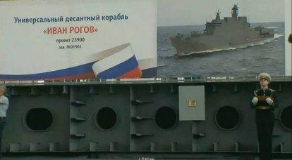 Nouvelle flotte russe: premiers UDC, frégates et sous-marins