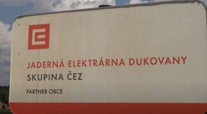 捷克共和国决定将Rosatom从杜科瓦尼核电站的动力装置建设项目中排除