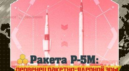 Rocket R-5M: o primogênito da era dos mísseis nucleares