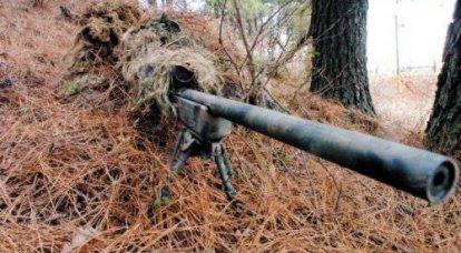 저격 용 소총