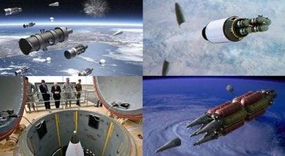 核三合会的日落。 2030年后的美国导弹防御:拦截数千枚弹头