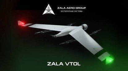 ZALA VTOL 最新のロシアのティルトロータードローン