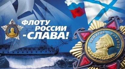 Rússia celebra o Dia da Marinha
