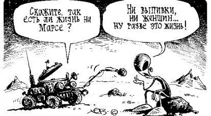 O que desman, ainda não estamos em Marte!