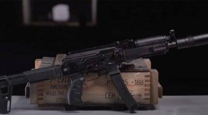 PPK-20 : 6 위치 텔레스코픽 맞대기가있는 기관단총