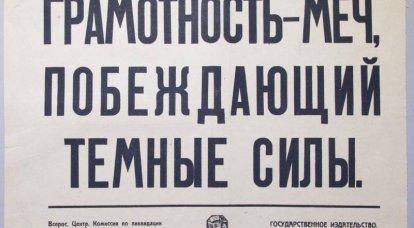 Sobre la eliminación del analfabetismo en la URSS