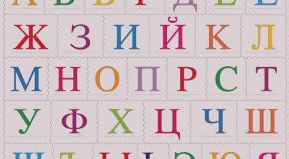25 maggio - Giornata del filologo: sull'origine di alcune parole in russo
