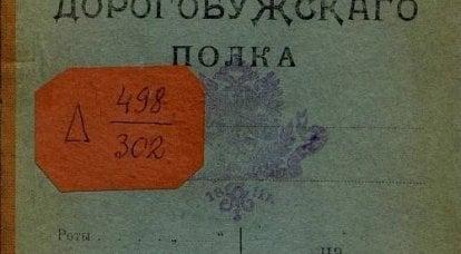 Cuaderno de un soldado del Ejército Imperial Ruso
