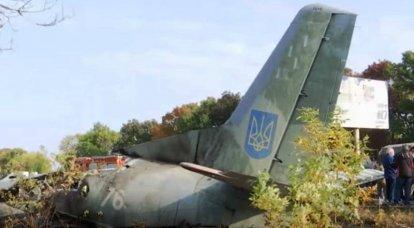 यूक्रेन में, दुर्घटनाग्रस्त An-26 के उड़ान रिकार्डर से पहला डेटा प्राप्त किया गया था
