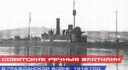 गृहयुद्ध में सोवियत नदी का बहाव। 1918 वर्ष। 2 का हिस्सा