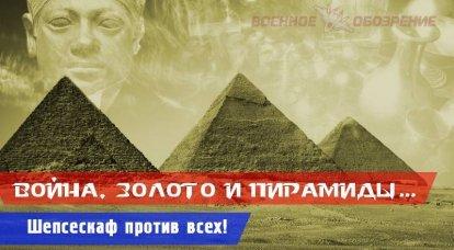 युद्ध, सोना और पिरामिड ... सभी के खिलाफ शापेस्काफ! (भाग छह)