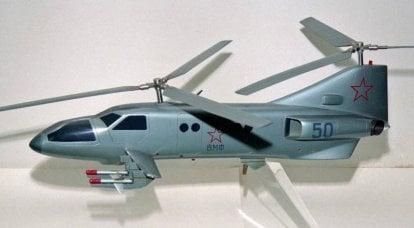 B-50。 可能会超出时间的直升机