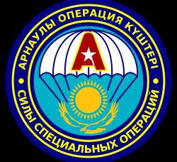 Arystan (Lev) Kazakistan Cumhuriyeti Ulusal Güvenlik Komitesinin özel bir birimidir.