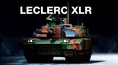 Leclerc XLR:「Armata」のライバルまたは「Leopard」に追いつく試み