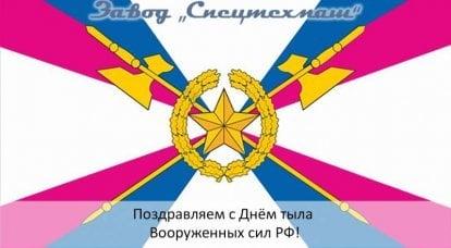Agosto 1 está comemorando o dia da retaguarda das Forças Armadas da Rússia
