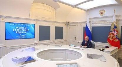 普京无视达沃斯长达10多年:基于2021年俄罗斯联邦总统在论坛上致辞的原因