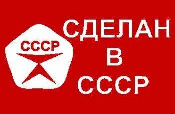 美元。 生于苏联