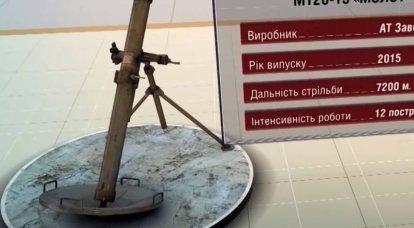 ウクライナでは、Molot迫撃砲がNATO鉱山用に改造されることが決定されました