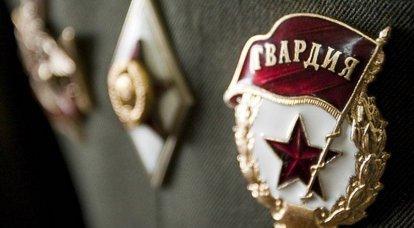 Russian Guard Day