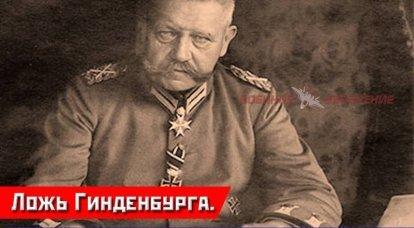 हिंडनबर्ग झूठ। सूचना युद्ध और प्रथम विश्व युद्ध का रूसी मोर्चा