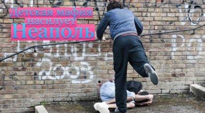 꾸밈없는 유럽 : 이탈리아의 어린이 폭력 조직