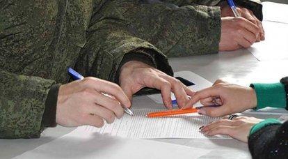 Contratos en interés de las fuerzas armadas de la Federación de Rusia en tiempo de paz y tiempo de guerra