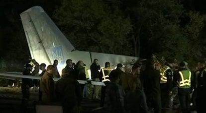 乌克兰国防部确定了An-26坠机的主要原因