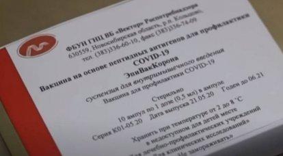 कोरोनावायरस के खिलाफ दूसरे टीके का नैदानिक परीक्षण रूस में पूरा हुआ