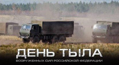 Agosto 1 - Día de la logística de las fuerzas armadas de la Federación Rusa