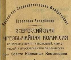 अगस्त 1918-th में: कोकीन के खिलाफ चेका