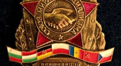 내무부 (Department of Internal Affairs)의 전 회원국의 반짝임과 빈곤, 그리고 현재 NATO