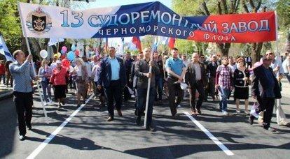 El astillero 13 de Sebastopol puede permanecer en la estructura del Ministerio de Defensa