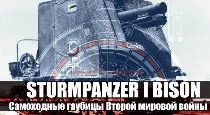 第二次世界大戦の自走榴弾砲。 2の一部 Sturmpanzer私はバイソン