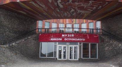 콜로라도 바퀴벌레의보고. Mykola Ostrovsky 방문