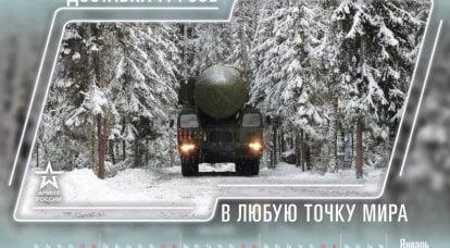 ロシア連邦の国防省からの戦略的なユーモアと新年のカレンダー