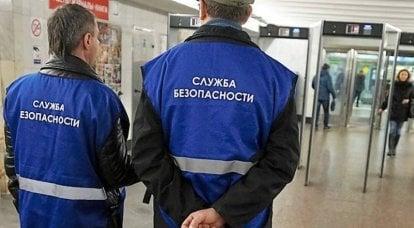地铁上的守望者综合症或封建主义? 圣彼得堡地铁如何侵犯公民的权利