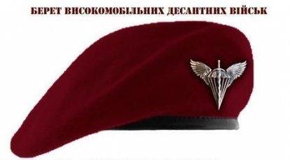 """""""높은 기동성""""은 우크라이나의 낙하산 병 원들을 수상했습니다."""