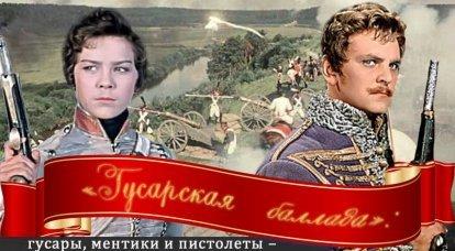 """""""हुसार बल्लाड"""": हुसर्स, मेंटिक एंड पिस्टल - रूसी सिनेमा के इतिहास की सर्वश्रेष्ठ ऐतिहासिक कॉमेडी फिल्म!"""