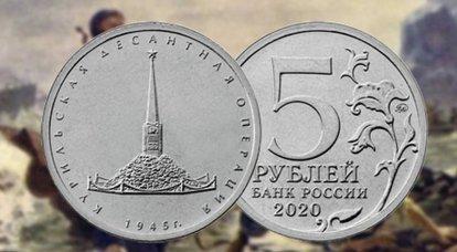 Die Japaner sind empört über die neue russische Fünf-Rubel-Münze