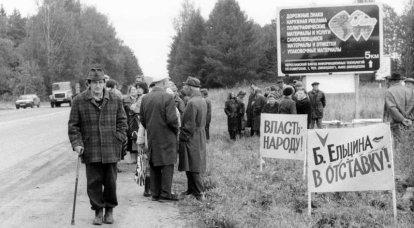 Boris Yeltsin과 그의 정책. 다섯 가지 주요 실패