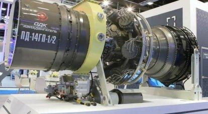 Novas unidades de turbina a gás baseadas no motor de aeronave PD-14 foram desenvolvidas em Perm