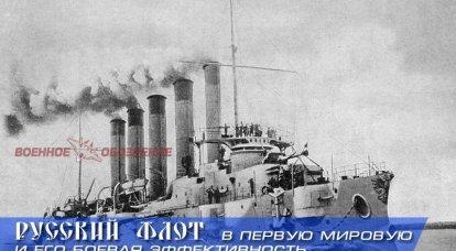 प्रथम विश्व युद्ध में रूसी बेड़ा और इसका मुकाबला प्रभावशीलता। 1 का हिस्सा