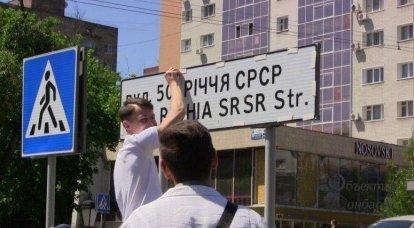 DNI, 우크라이나어 작별 인사 : 푸 실린의 새로운 정책
