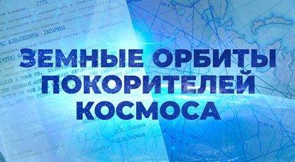 """""""Órbitas terrestres de los conquistadores del espacio"""": el Ministerio de Defensa desclasificó documentos sobre los primeros cosmonautas soviéticos"""