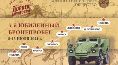 """De nouvelles voitures du ministère de la Défense iront au rallye blindé """"Route du Courage"""""""