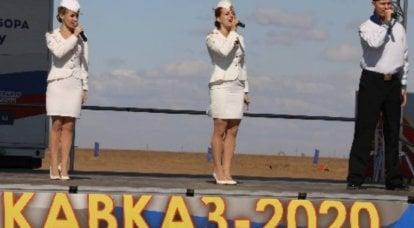 "SKSHU"" Kavkaz-2020"",或黑海击败俄罗斯舰队"