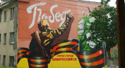 Novorossiysk. Zafer Bayramı