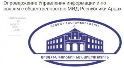 Refutation of the material and apologies to the Artsakh Republic Foreign Ministry